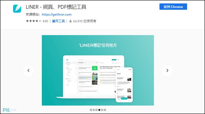 LINER網頁畫重點App1