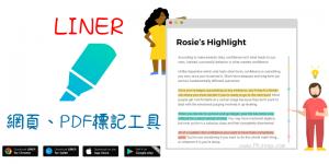 LINER網頁畫重點App,用螢光筆在頁面上標記重點、加入註解文字。(電腦版、App)