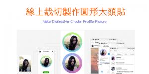 Circular Profile Picture線上圖片圓形裁切網站,製作符合IG,FB圓形大頭貼。
