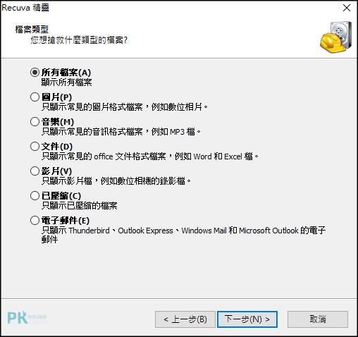 Recuva免費電腦檔案救援軟體3