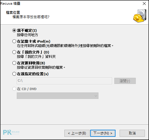 Recuva免費電腦檔案救援軟體4