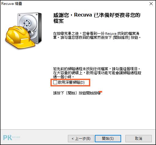 Recuva免費電腦檔案救援軟體5