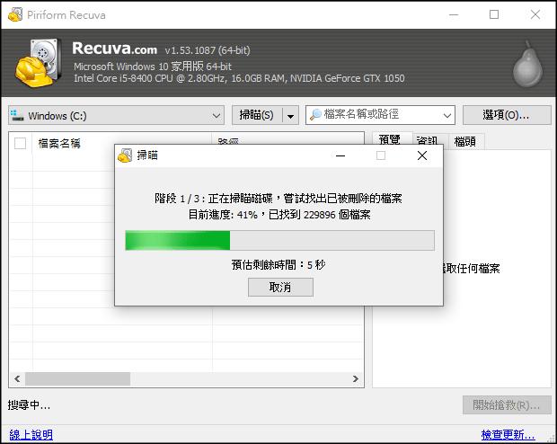 Recuva免費電腦檔案救援軟體6
