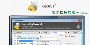 Recuva免費檔案救援軟體,找回不小心誤刪的照片、影片、文件(Win)