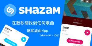 這是什麼歌?快用Shazam聽歌識曲App,聽旋律瞬間告訴你歌名和歌詞!