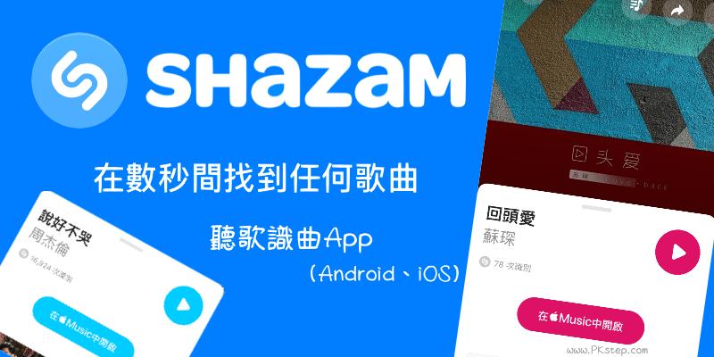 Shazam聽歌識曲App