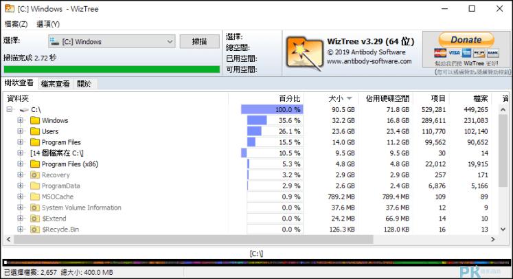 WizTree免費硬碟掃描工具3