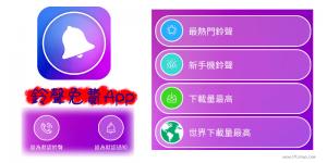 免費鈴聲2021!Android鈴聲下載App,自訂來電鈴聲、通知、鬧鐘音樂。