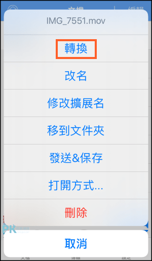 iPhone格式工廠-轉檔App3