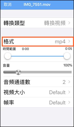 iPhone格式工廠-轉檔App4