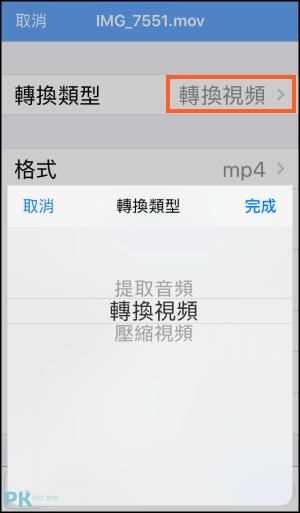 iPhone格式工廠-轉檔App6