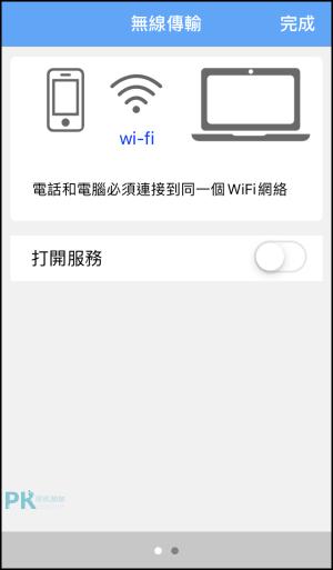iPhone格式工廠-轉檔App7