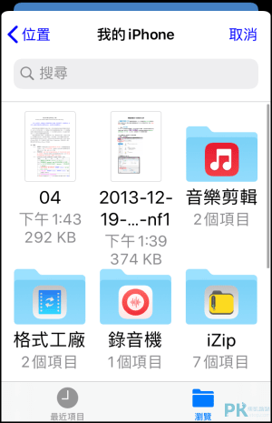 iPhone開啟zip和pdf_app