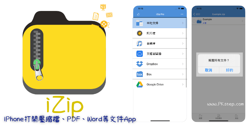 iZip-APP-free-iPhone