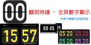 翻頁時鐘-全屏數字顯示App,把舊手機變成擺在桌上的全螢幕時鐘&鬧鐘。(iOS)