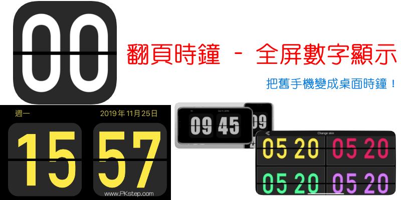 全屏幕時鐘App_iOS