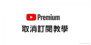 怎麼取消YouTube Premium付費會員?取消訂閱會員,不再付款教學。