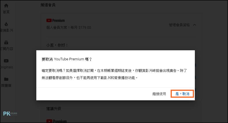 取消訂閱YouTube會員3