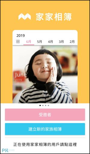 家家相簿-共用相簿App1