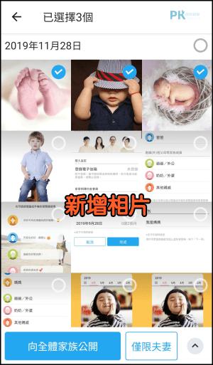 家家相簿-共用相簿App3