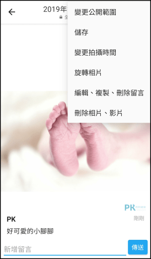 家家相簿-共用相簿App2