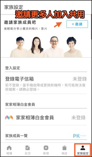 家家相簿-共用相簿App7