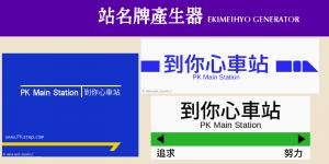 線上站名牌產生器,Diy設計鐵路、地鐵和捷運車站站牌內的文字,多國風格可選~