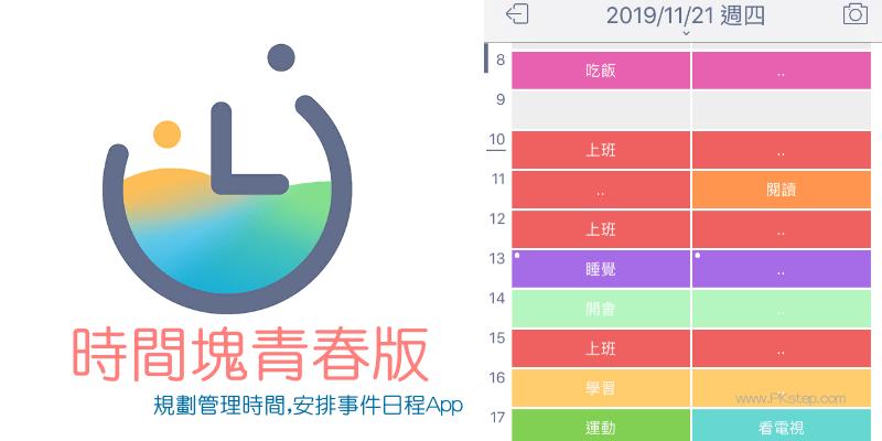 BlockyTime-Lite-App