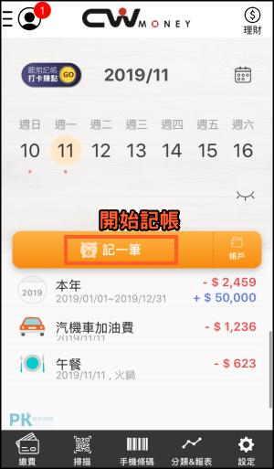 CWmoney記帳App2