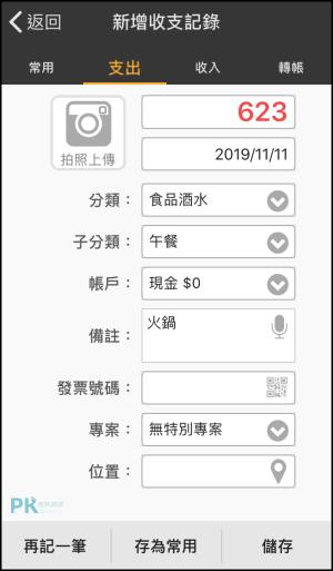 CWmoney記帳App3