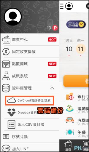 CWmoney記帳App7
