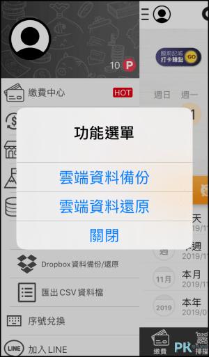 CWmoney記帳App8