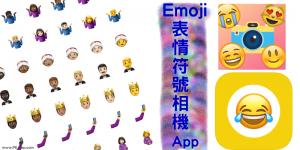 Emoji表情符號相機App,在照片加入超過2000個可愛的Emoji圖案~(iOS、Android)