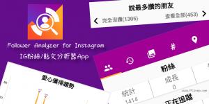 Instagram粉絲分析App-找出誰退追蹤你、自己最受歡迎的貼文、按最多次讚和留言的朋友又是誰?(iOS、Android)