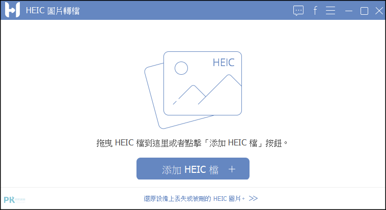 HEIC批次JPG轉檔軟體1