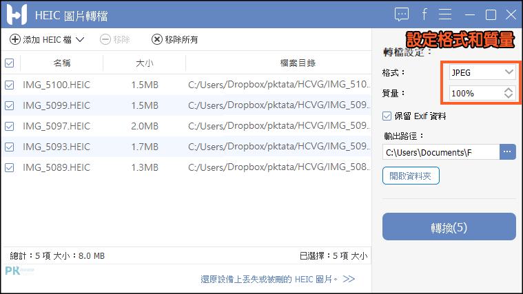 HEIC批次JPG轉檔軟體2