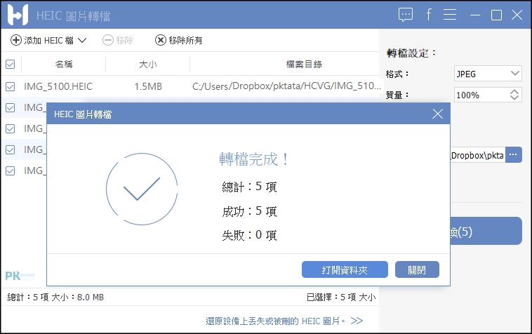 HEIC批次JPG轉檔軟體3