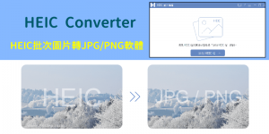 HEIC Converter一次將多張HEIC/HEIF轉JPG/PNG,保留Exif資料,高質量轉檔(Win、Mac)。