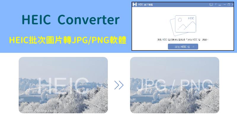 HEIC-Converter-free