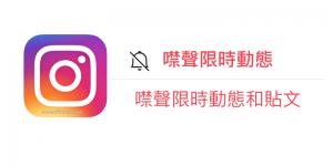 Instagram噤聲功能教學!不用退追蹤,也能不看到對方的限時動態和貼文。