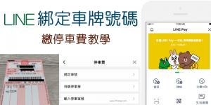 免App~ LINE綁定汽車、機車的車牌號碼-用手機查詢&繳停車費教學!