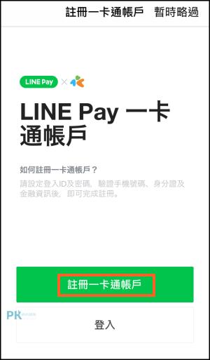 LINE綁定車牌號碼繳停車費教學2