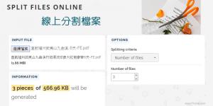 Splits files Online線上檔案分割工具,免壓縮,將任何的大檔案切割多等分。