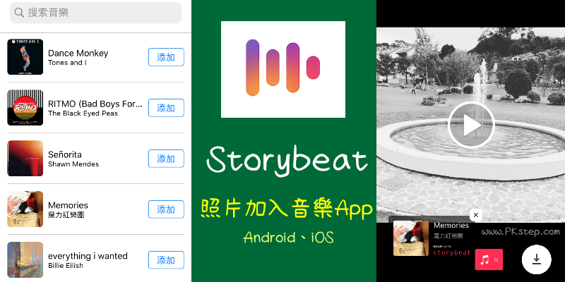 Storybeat-add-music-to-your-videos-or-photos