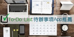 2021推薦11款實用的待辦事項App,行事曆、清單,時間管理必備!