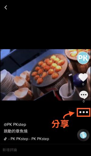 TikTok影片下載App1