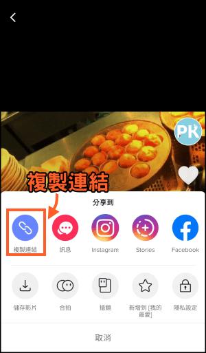 TikTok影片下載App2