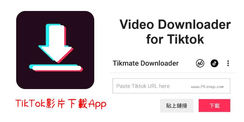 TikTok-Downloader-tikmate-app