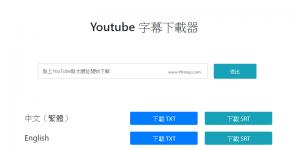 免費YouTube線上字幕下載器,可下載srt和txt文字檔,好用無亂碼!