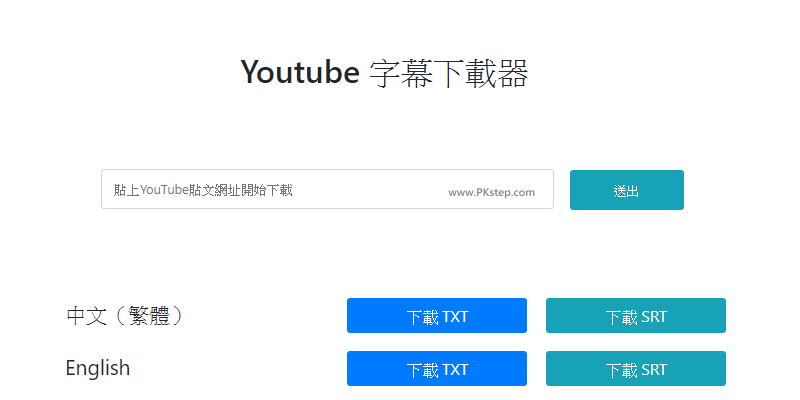 YouTube字幕下載工具